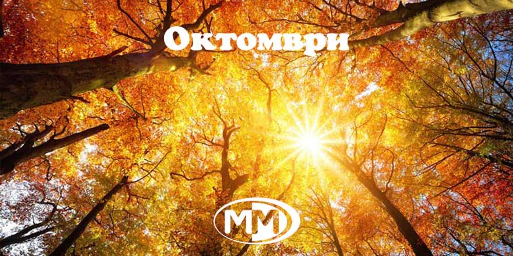 Октомври | Най-пусканите песни в ефира на телевизия ММ