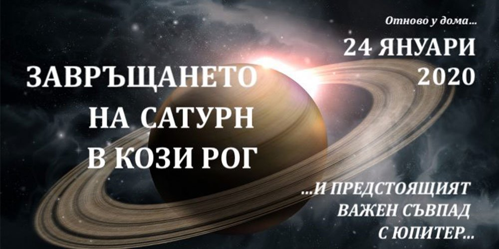 Ведическа Астрология Джьотиш | 24 януари 2020 г. до 17 януари 2023 г.