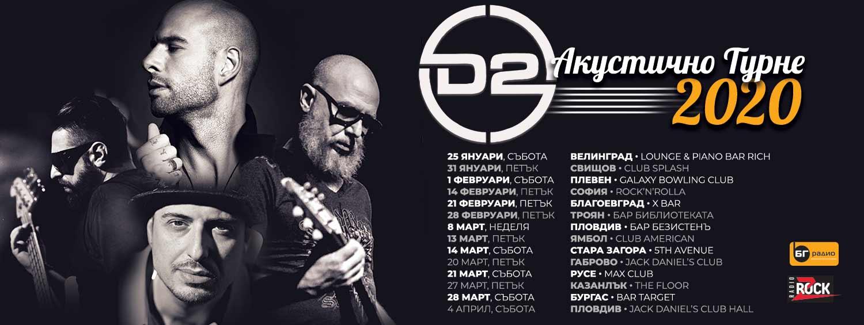 Националното акустично турне на D2 вече премина през Велинград, Свищов и Плевен, които показаха своята любов към музикантите. Концертът им в София е на 14 февруари