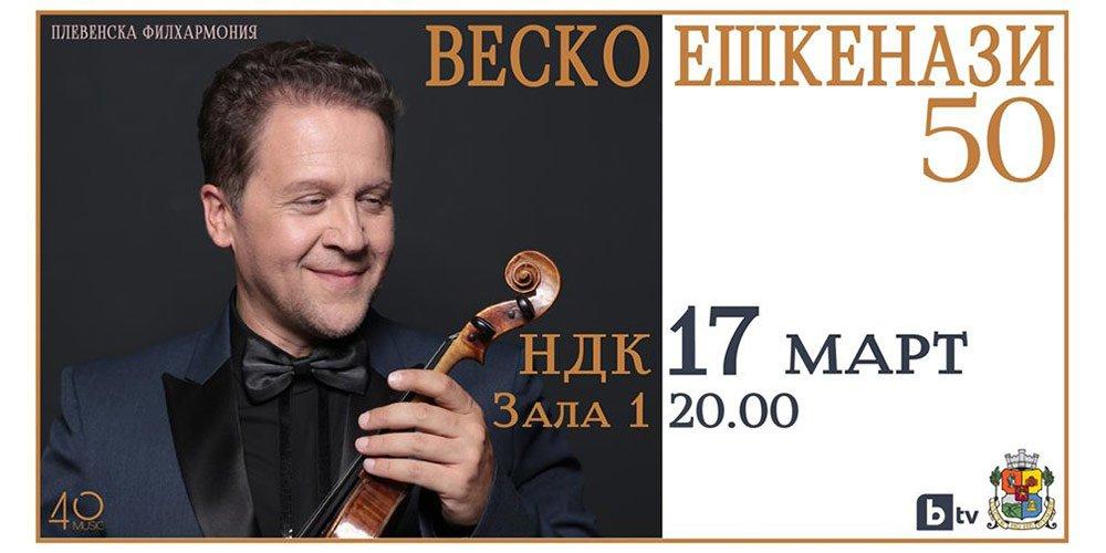 АХ, ТАЗИ ЛЮБОВ! Веско Пантелеев Ешкенази - Моята любов се нарича цигулка!