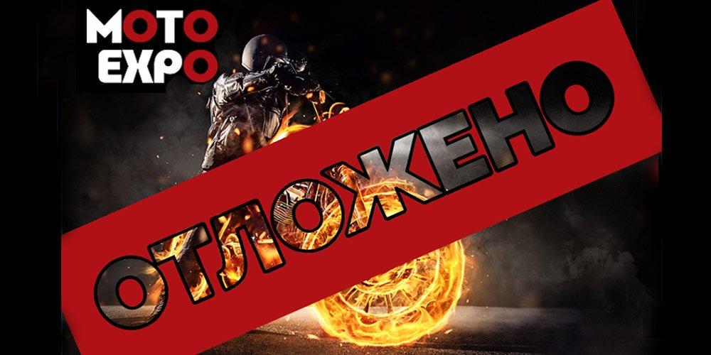 Отмениха Moto Expo 2020! | MMTV
