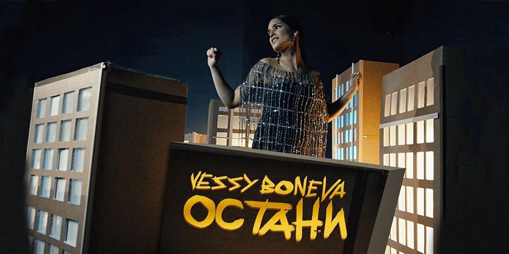 Веси Бонева с нова песен и специално видео | MMTV