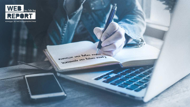 За трети път Web Report очаква качествените, талантливи, смели, почтени и отговорни автори у нас