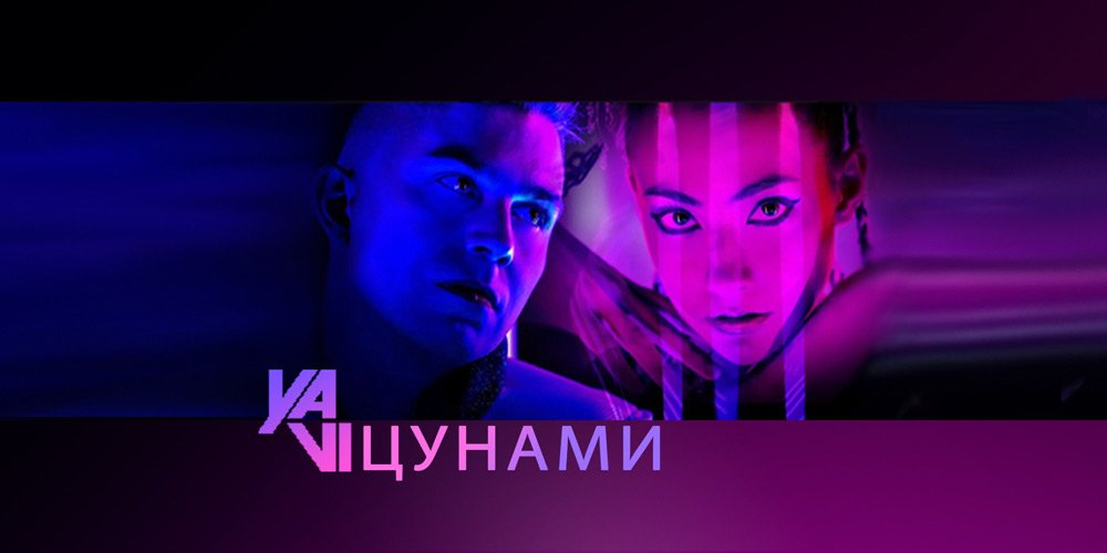 "YAVI с нова песен - ""Цунами"" | MMTV Online"