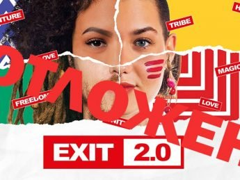 Exit Festival 2020 ОТЛОЖЕН! | MMTV Online