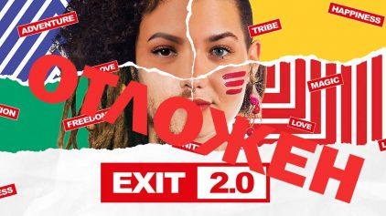 Exit Festival 2020 ОТЛОЖЕН! | MMTV Online