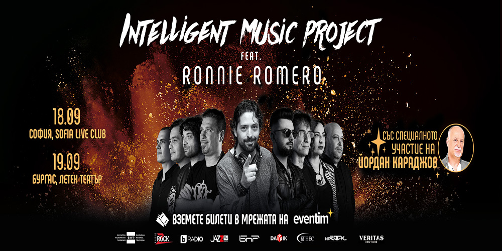 Турнето на Intelligent Music Project и звездата на Rainbow Рони Ромеро продължава със специалното участие на Йордан Караджов