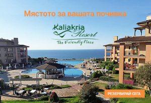 kaliakria-resort-banner-2