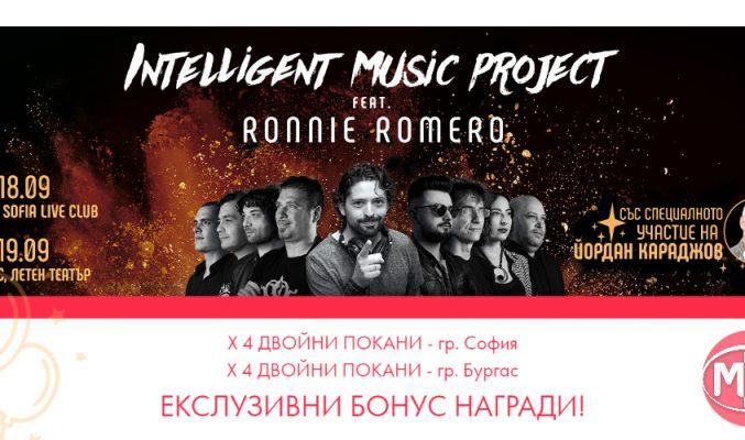 Броени дни остават до концертите на Intelligent Music Project & Ronnie Romero
