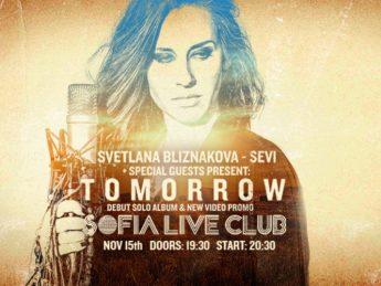 Вокалистката на SEVI издава самостоятелен албум