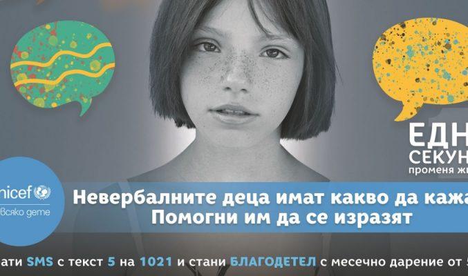 УНИЦЕФ стартира кампания в подкрепа на невербалните деца