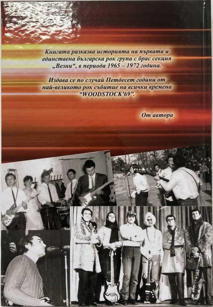 Рок група Везни - книга 1