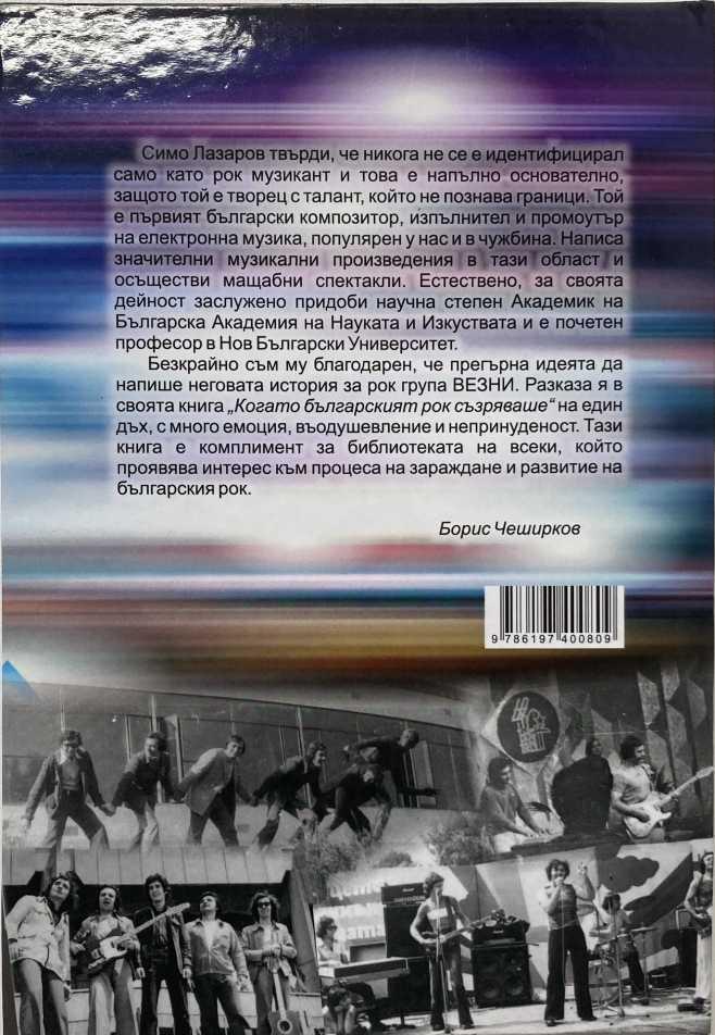 Рок група Везни - книга 2