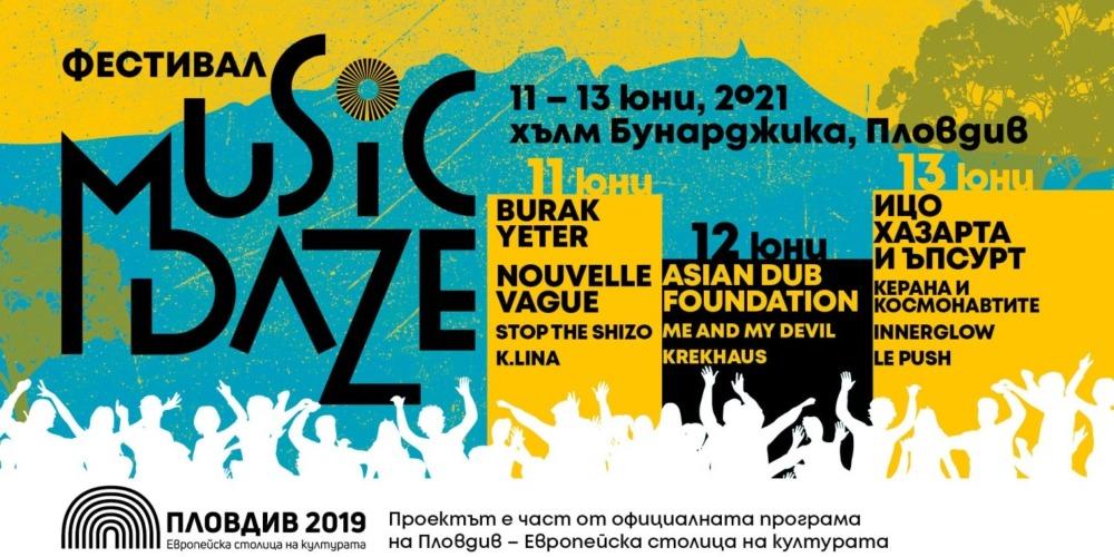 Music Daze - Първият летен фестивал в България за 2021-ва годинa ще се състои на 11, 12 и 13 юни в Пловдив