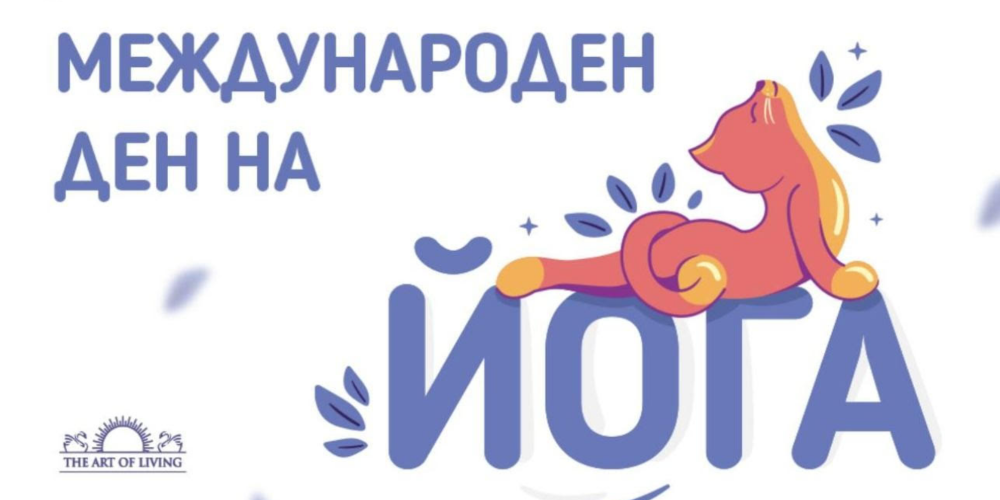 Международният ден на йога - истински празник в различни градове на България