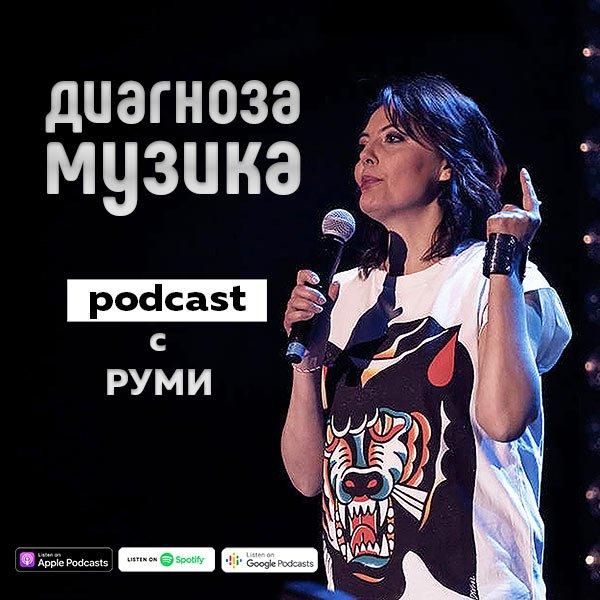 Podcast Диагноза Музика с Руми